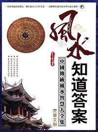 風水知道答案:中國傳統風水智慧大全集