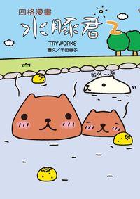 水豚君:四格漫畫. 2