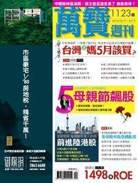 萬寶週刊 2015/05/11 [第1123期]:5月母親節飆股