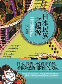 日本民族之起源
