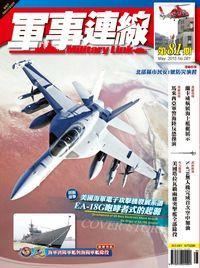 軍事連線 [第81期]:美國海軍電子攻擊機發展系譜