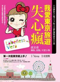 我愛東京旅遊失心瘋:就是要藥妝.甜點.可愛小物