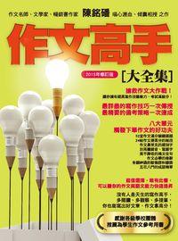 作文高手(大全集), 2015年修訂版
