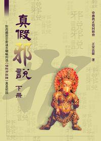 真假邪說:西藏密宗索達吉喇嘛所造<<破除邪說論>>真是邪說. 下冊