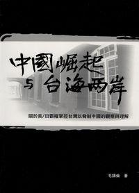 中國崛起與台海兩岸:關於美/日霸權掌控台灣以脅制中國的觀察與理解