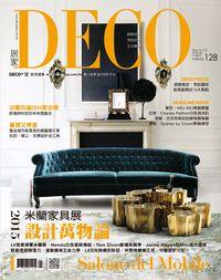 DECO居家 [第152期] :2015米蘭家具展 設計萬物論