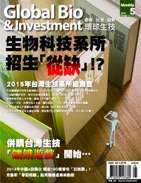 環球生技月刊 [第21期] [2015年05月號]:生物科技系所招生「從缺」!?