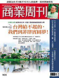 商業周刊 2015/05/18 [第1435期]:台灣給不起的,我們到菲律賓圓夢!