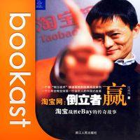 淘寶網 [有聲書]:倒立者贏:淘寶戰勝eBay的傳奇故事