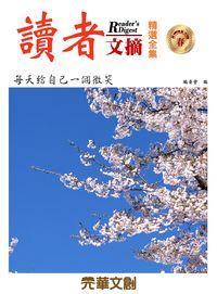 讀者文摘精選全集:春