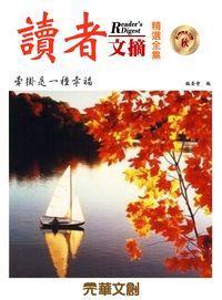 讀者文摘精選全集:秋