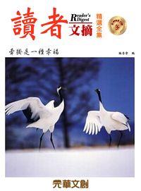 讀者文摘精選全集:冬