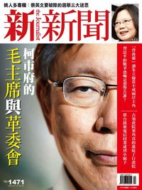 新新聞 2015/05/14 [第1471期]:柯市府的毛主席與革委會