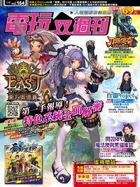 電玩双週刊 2015/05/14 [第164期]:東方奧德賽 第一手報導!特色系統全面解密