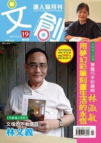 文創達人誌 [第19期]:林文義 文壇的不老傳奇