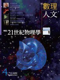 數理人文 [第4期]:21世紀物理學