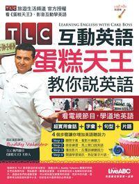 TLC互動英語蛋糕天王教你說英語 [有聲書]