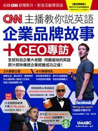 CNN主播教你說英語 [有聲書]:企業品牌故事+CEO專訪