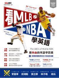 看MLB NBA學英語 [有聲書]