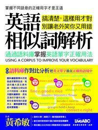 英語相似詞解析 [有聲書]:透過語料庫掌握英語單字正確用法
