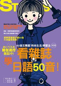 看雜誌學日語50音! [有聲書]:50音五顆星「時尚生活」學習法