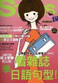 「看雜誌」學日語句型! [有聲書]:五顆星「時尚生活」學習法