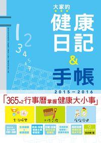 大家的健康日記&手帳, 2015-2016