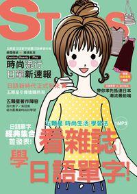 看雜誌學日語單字 [有聲書]:五顆星「時尚生活」學習法