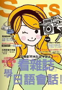 看雜誌學日語會話 [有聲書]:五顆星「時尚生活」學習法