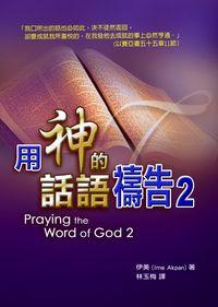 用神的話語禱告. 2