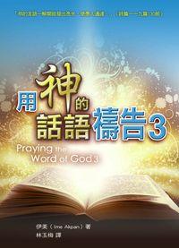 用神的話語禱告. 3