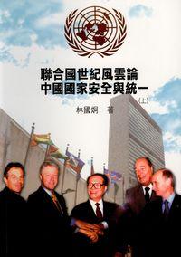 聯合國世紀風雲論中國國家安全與統一. 上冊