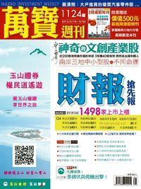 萬寶週刊 2015/05/18 [第1124期]:財報搶先報