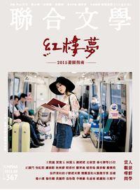 聯合文學 [第367期]:紅樓夢 -- 2015 遊園指南