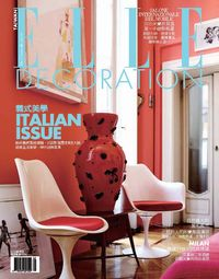 ELLE Decoration [2015夏季號]:ITALIAN ISSUE 義式美學