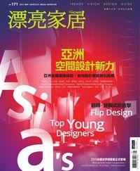 漂亮家居 [第171期]:亞洲空間設計新力