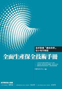 全面生產保全技術手冊:設備「總合效率」從小地方做起