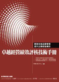 卓越經營績效評核技術手冊:實踐全面品質管理提升企業經營績效