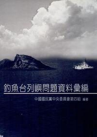 釣魚台列嶼問題資料彙編