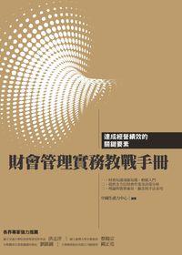 財會管理實務教戰手冊:達成經營績效和關鍵要素