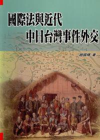 國際法與近代中日台灣事件外交