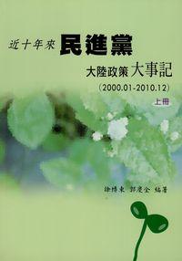 近十年來民進黨大陸政策大事記(2000.01-2010.12). 上冊