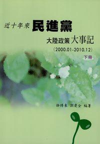 近十年來民進黨大陸政策大事記(2000.01-2010.12). 下冊