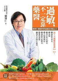 過敏,不一定靠藥醫:劉博仁醫師的營養療法奇蹟之3