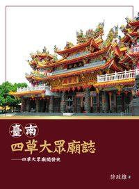 臺南四草大眾廟誌:四草大眾廟開發史