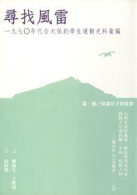 尋找風雷:一九七0年代台大保釣學生運動史料彙編. 第一冊, 知識分子的覺醒