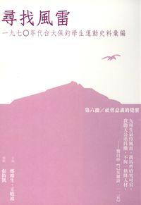 尋找風雷:一九七0年代台大保釣學生運動史料彙編. 第六冊, 社會意識的覺醒