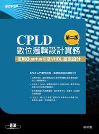 CPLD數位邏輯設計實務:使用Quartus II及VHDL語言設計