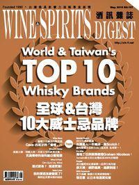 酒訊雜誌 [第107期]:全球&台灣10大威士忌品牌