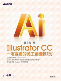 跟我學Illustrator CC一定要會美工繪圖技巧!:適用CC/CS6/CS5